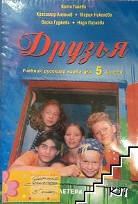 Друзья. Учебник по руски език за 5. клас