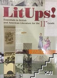 LitUps! Essentials in British and American Literature for the 11th Grade. Student's book. Part 1 / Учебник по английска и американска литература за 11. клас. Част 1