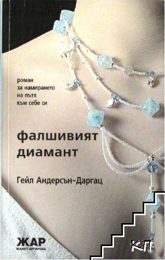 Фалшивият диамант