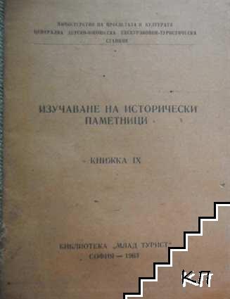 Изучаване на историческите паметници. Книга 9