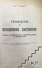 Ръководство по патологична хистология