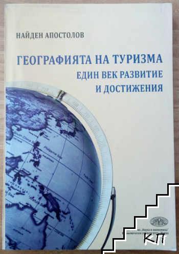 Географията на туризма - един век развитие и достижения