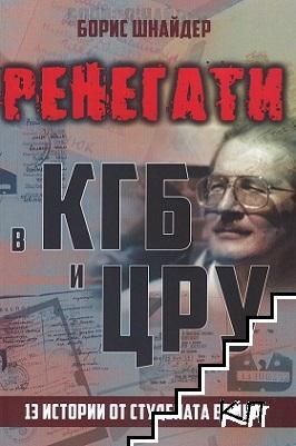 Ренегати в КГБ и ЦРУ