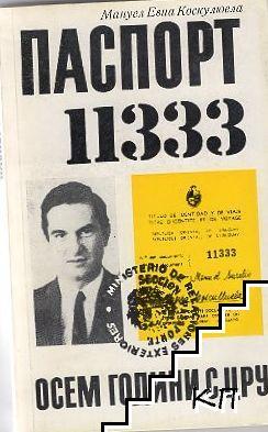 Паспорт 11333