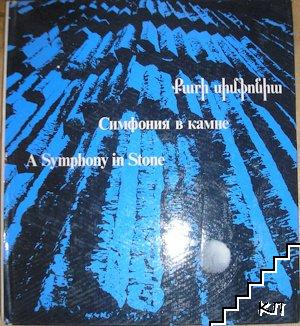 Симфония в камне