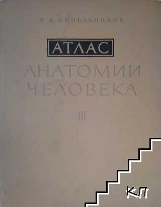 Атлас анатомий человека. Том 1-3