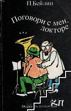 Поговори с мен, докторе