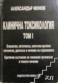 Клинична токсикология. Том 1