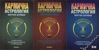 Кармична астрология. Том 1-3