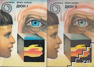 Дюн. Книга 1-2