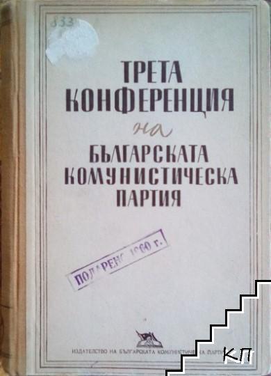 Трета конференция на Българската комунистическа партия