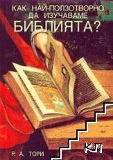 Как най-ползотворно да изучаваме Библията?