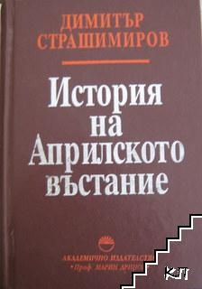 История на Априлското възстание