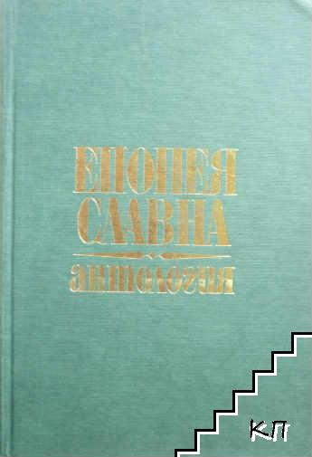 Епопея славна. Антология. Април 1876 г.