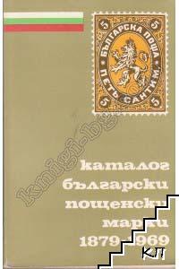 Каталог български пощенски марки 1879-1969