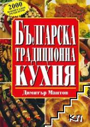 Българска традиционна кухня 2000 изпитани готварски рецепти