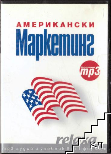 Американски маркетинг