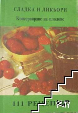 Сладка и ликьори: Консервиране на плодове