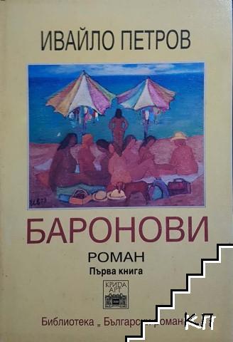 Баронови. Книга 1