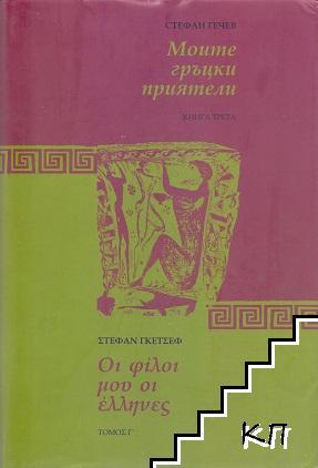 Моите гръцки приятели. Книга 3: Спомени за Гърция и за моите гръцки приятели 1936-1992