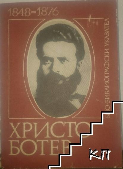 Христо Ботев 1848-1876. Том 2: Литература за Христо Ботев в България