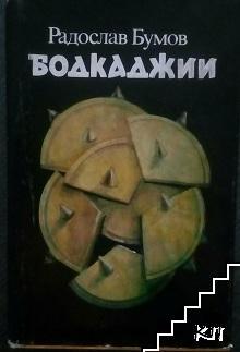 Бодкаджии