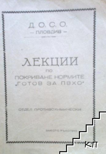 """Лекции по покриване нормите """"Готов за ПВХО"""". Комплект от 4 книги"""