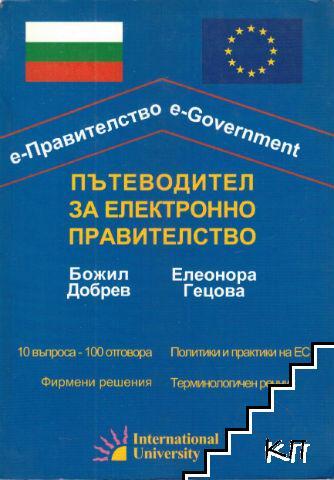 Пътеводител за електронно правителство