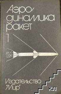 Аэродинамика ракет в двух книгах. Книга 1