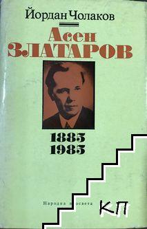 Асен Златаров 1885-1985