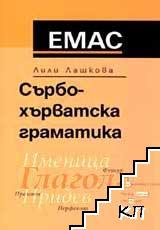 Сърбохърватска граматика
