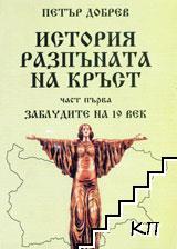 История, разпъната на кръст. Част 1: Заблудите на 19. век