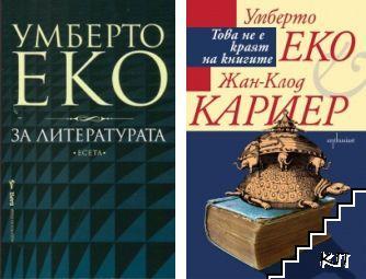 За литературата / Това не е краят на книгите