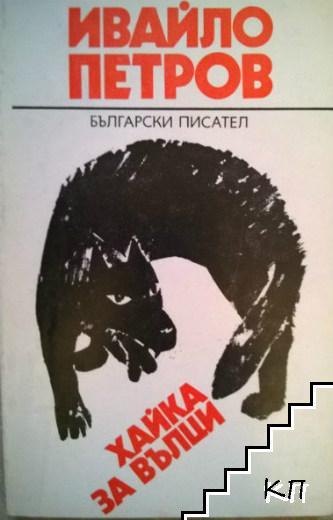 Хайка за вълци. Част 1