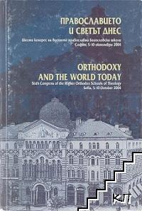 Православието и светът днес / Orthodoxy and the World Today