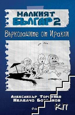 Малкият Българ. Книга 2: Върколаците от Иракли