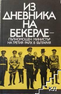 Из дневника на Бекерле - пълномощен министър на Третия райх в България