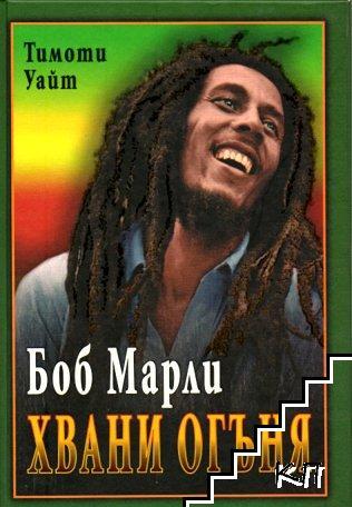 Боб Марли: Хвани огъня