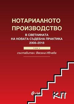 Нотариалното производство в светлината на новата съдебна практика (2008-2018). Том 2