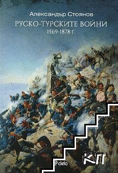 Руско-турските войни 1569-1878 г.