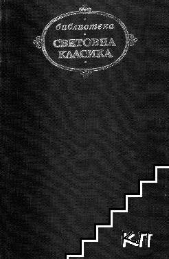 Съветска новелистика в два тома. Том 1