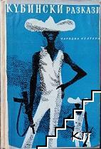 Кубински разкази