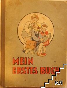 Mein Erstes Buch. Österreichische Stadtfibel. Teil 1