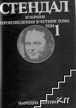 Избрани творби в четири тома. Том 1