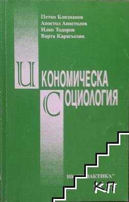 Икономическа социология