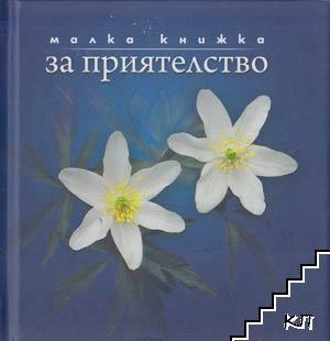 Малка книжка за приятелство