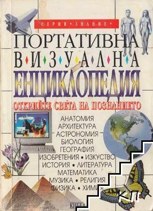 Портативна визуална енциклопеия