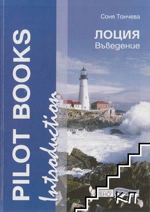 Pilot Books. Introduction / Лоция. Въведение