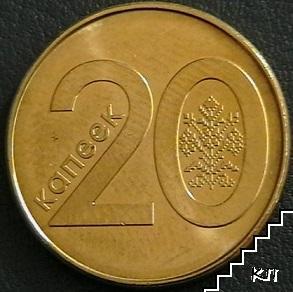 20 копейки / 2009 / Беларус