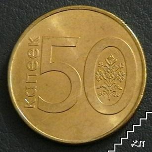 50 копейки / 2009 / Беларус